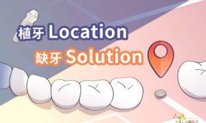 植牙醫師在意的植體角度