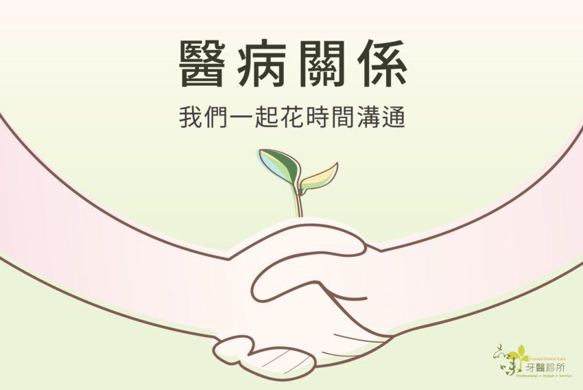 兩隻手握在一起的圖:醫病關係我們一起花時間溝通