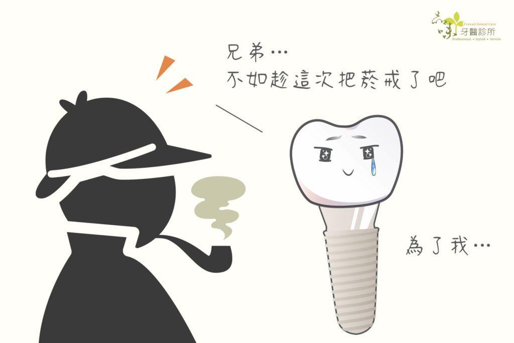 植牙寶寶勸口腔主人不如趁這一次植牙後戒菸