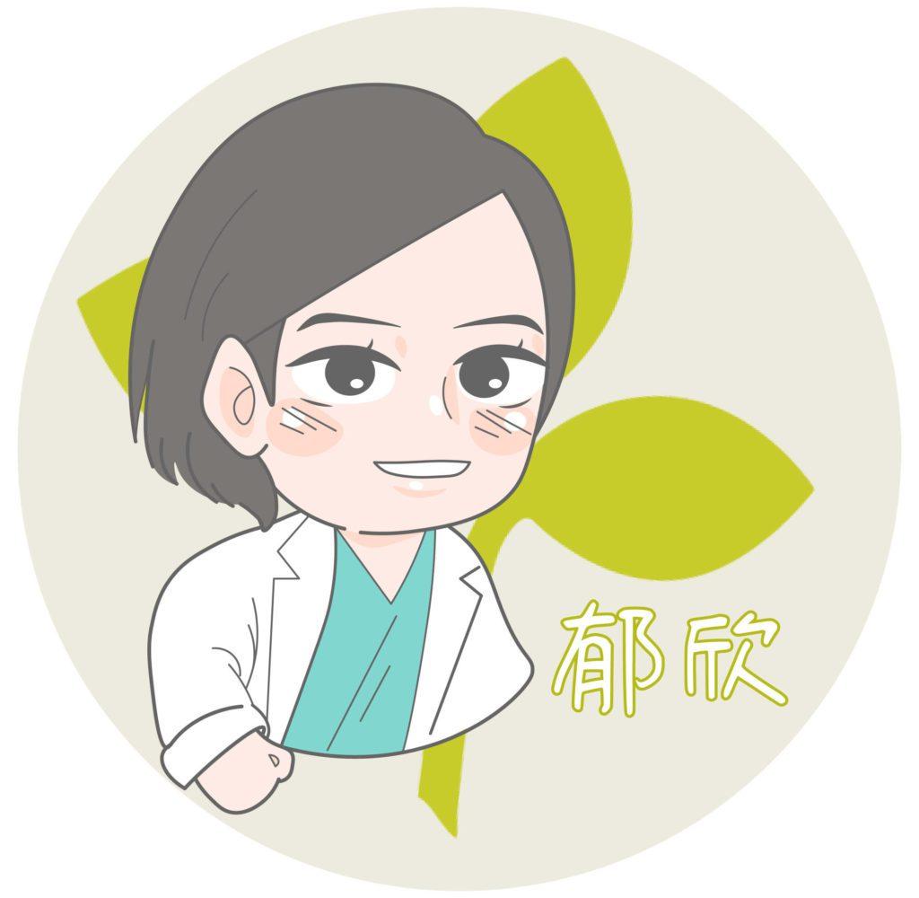 新竹品味牙醫 范姜郁欣