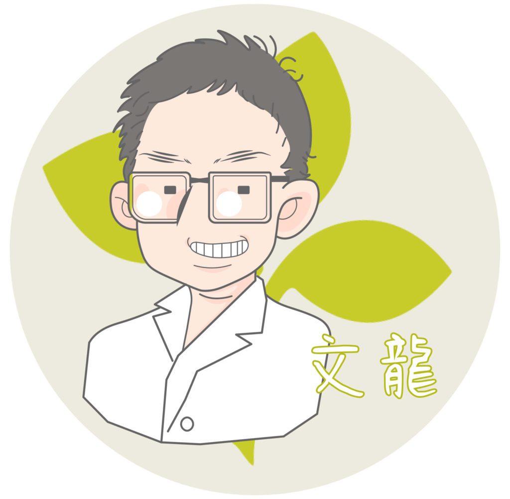 新竹品味牙醫 黃文龍