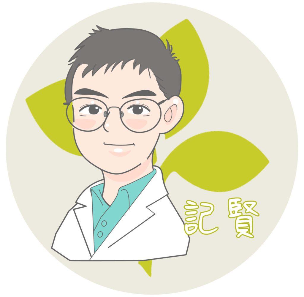新竹品味牙醫 林記賢