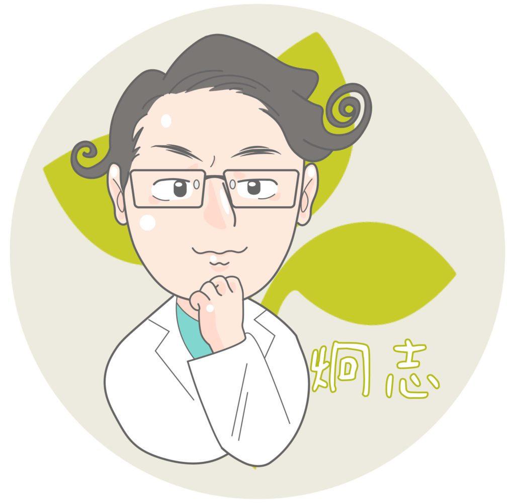 新竹品味牙醫 沈炯志