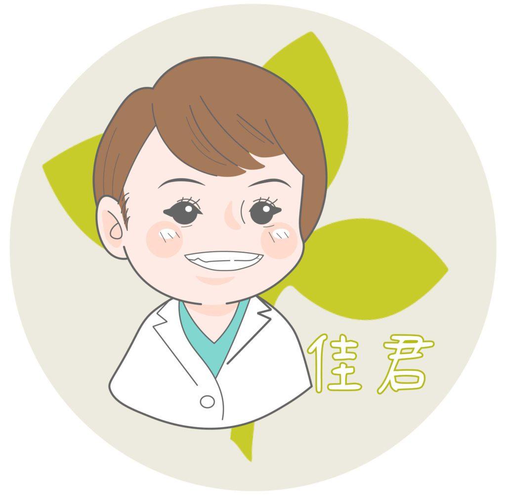 新竹品味牙醫 小君醫師